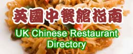UK Chinese restaurants